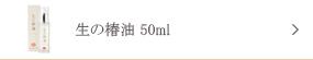 生の椿油 50ml
