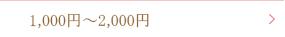 1000円〜2000円