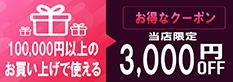 3000円OFFクーポン