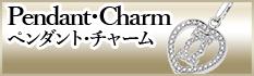 ペンダントトップ・チャーム