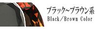 半貴石ブラック〜ブラウン系一覧へ