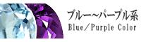 半貴石ブルー〜パープル系一覧へ