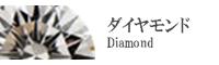 ダイヤモンド一覧へ