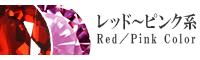 半貴石レッド〜ピンク系一覧へ