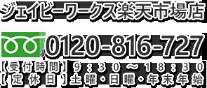 0120-816-727、【営業時間】 9:30 〜 18:30