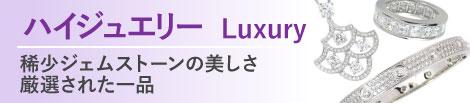 ハイジュエリー Luxury