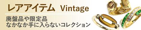 レアアイテム Vintage