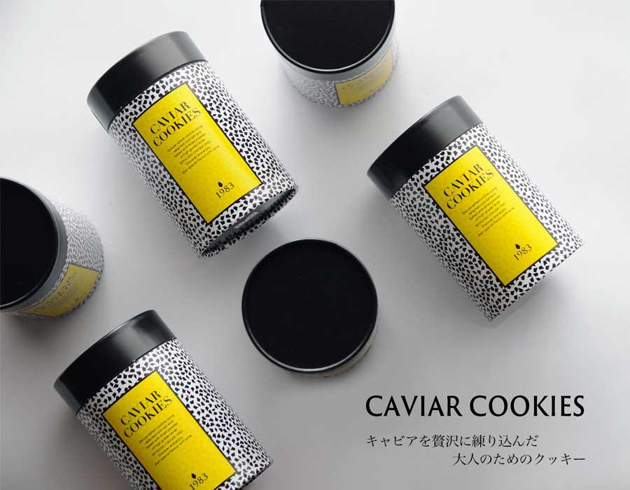 CAVIAR COOKIES (キャビアクッキー)