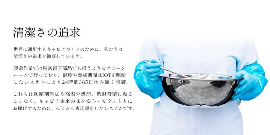宮崎キャビア1983では徹底的に清潔さを追求しています