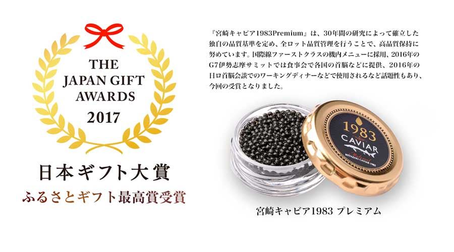 日本ギフト大賞2017 ふるさとギフト最高賞受賞