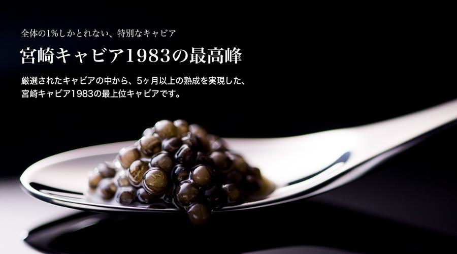 宮崎キャビア1983クリスタル