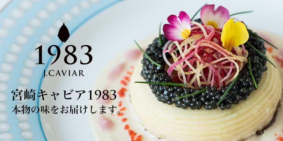 宮崎キャビア1983 ジャパンキャビア公式ショップ