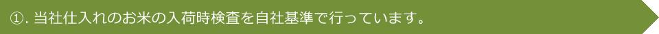 福島県産米全袋検査