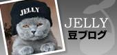 JELLY豆ブログ