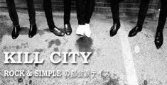 LA発、シンプル&ロックなハイストリート ブランド Kill City