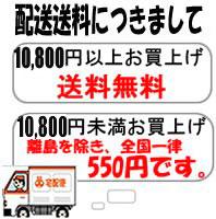 配送料金10,800円以上送料無料!10,800円未満お買い上げの場合、離島を除き全国一律550円です。