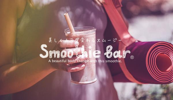 Smoothie ber_スムージーバー