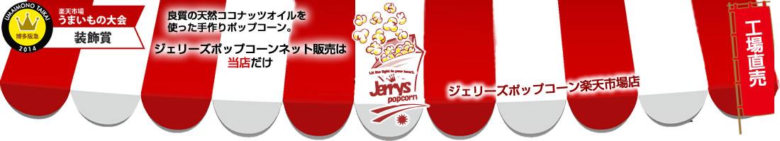 美味しい手作りポップコーン ジェリーズポップコーン トランス脂肪酸ゼロ ココナッツオイル仕立て