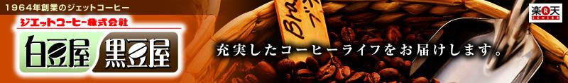 ジェットコーヒー コーヒー 白豆屋・黒豆屋
