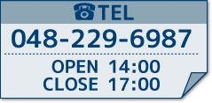 TEL:048-229-6987  OPEN:14:00  CLOSE:17:00
