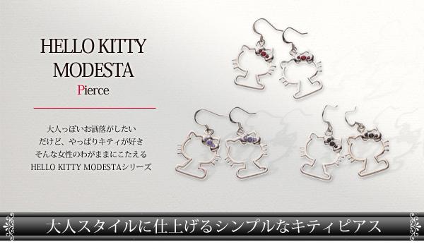 大人スタイルに仕上げるシンプルなキティピアス【HELLO KITTY MODESTAシリーズ】
