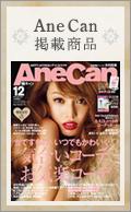 AneCan掲載商品