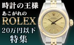 低価格帯ロレックス