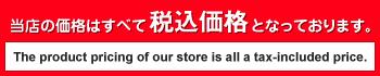 当店の価格はすべて税込価格となっております。
