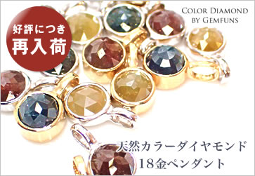 ジェムファンス - 天然カラーダイヤモンド 18金ペンダント