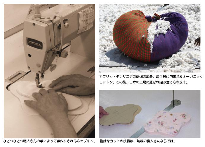 職人さんの手によって作られる布ナプキン