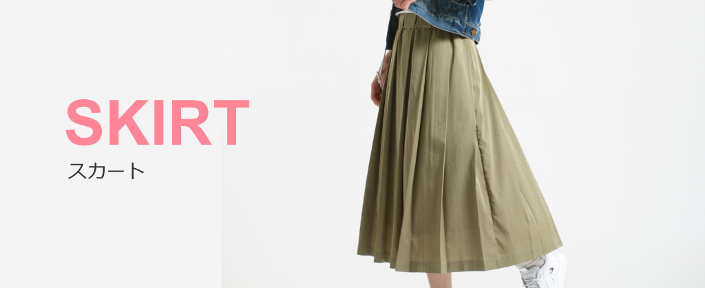 レディース スカート