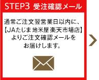 STEP3 受注確認メール