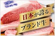 日本が誇るブランド牛