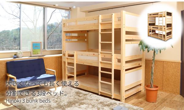 ひのき3段ベッド