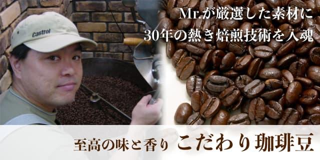 薫と香るコーヒー、スペシャリティーが市価の半額