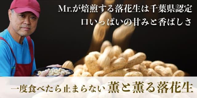 日本一焙煎する男の煎る薫と香る落花生