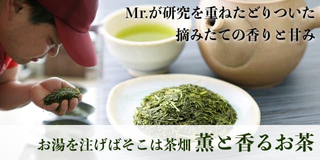 熱き入魂で作る薫と香るお茶