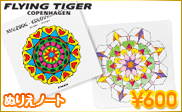CFlying Tiger Copenhagen(フライング タイガーコペンハーゲン )塗り絵 ぬりえノート 塗り絵