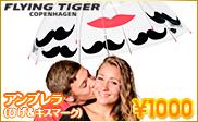 Flying Tiger Copenhagen(フライング タイガーコペンハーゲン )アンブレラ★(ひげ&キスマーク ″ width=