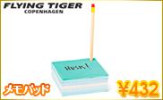 Flying Tiger Copenhagen(フライング タイガーコペンハーゲン )ノートブック メモパッドタイ…
