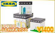 IKEA(イケア)FLYTTBARふた付きボックス 3ピース