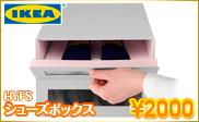 IKEA(イケア)HYFSシューズボックス 中身が見れて便利 クローゼット整理に″ width=