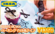 IKEA(イケア)SOCKERKAKAベーキングマット&ナイフ/ライトブルー パンお菓子作り/バレンタインデーチョコ持ち寄りデザート″ width=