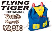 Flying Tiger Copenhagen(フライング タイガーコペンハーゲン )キッズ 子供用リュックタイガ″ width=