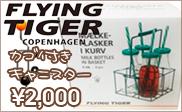 Flying Tiger Copenhagen(フライング タイガーコペンハーゲン ) カゴ付キャニスター(牛乳瓶4本+バスケット)