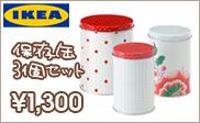 IKEA(イケア) INBJUDANDE 缶 ふた付き 3個セット/水玉模様/フラワー