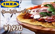IKEA(イケア) SNUDDAターンテーブル/無垢材 バーチ