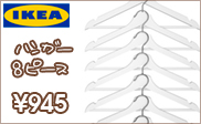 IKEA(イケア) BUMERANGハンガー/ホワイト 8ピース ″ width=