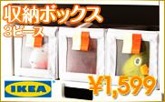 IKEA(イケア)SLAKTINGボックス 3ピース(グレーオレンジ)