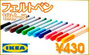 IKEA(イケア)MÅLA MALAフェルトペンアソートカラー12 ピース″ width=